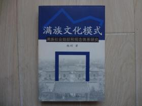 满族文化模式——满族社会组织和观念体系研究