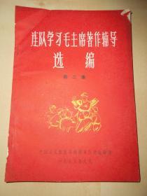 1965年【连队学习毛主席著作辅导选编(第二集)】西藏军区政治部印