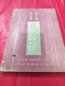 四川省营山县民政志