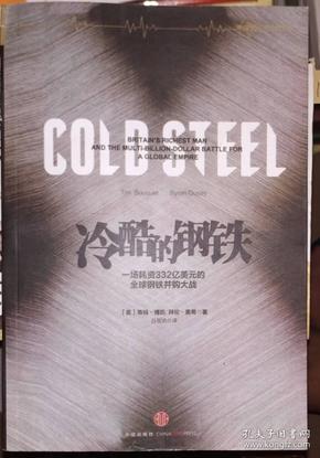 冷酷的钢铁