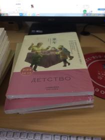 童年 经典名著全译本 教育部语文新课标必读推荐丛书