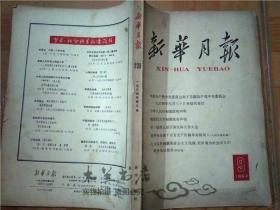 新华月报 1964年第9期 中华人民共和国政府声明 越南民主共和国政府声明