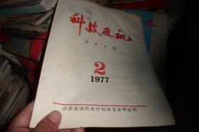 科技通讯(医学专辑)1977