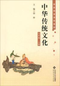 中华传统文化七年级上册