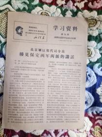 文革资料: 学习资料  第九期