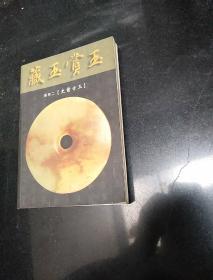 藏玉 赏玉-系列二