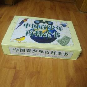 中国青少年百科全书。全12册精装。有外包装盒。