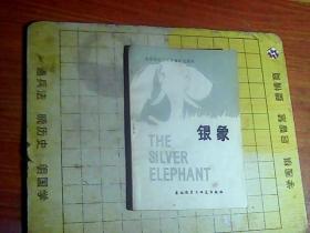 高等学校文科英语泛读教材    银象