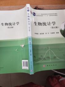 生物统计学(第5版)/普通高等教育十一五国家级规划教材  有损