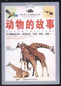 动物的故事 (彩版插图本 文图并茂)