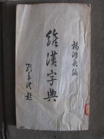 维汉字典   扬涤新著   1947年初版     稀少油印本