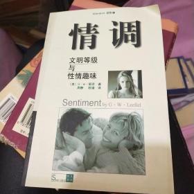 情调-文明等级与性情趣味