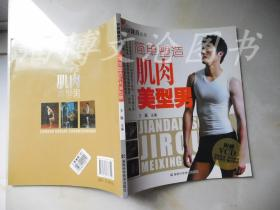 完美健身系列:简单塑造肌肉美型男 (无光盘)
