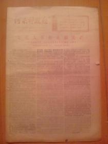 河南科技报 1976年5月20日丶28曰丶6月12日丶7月4日丶8月4日共5期(毎期10元,可单期选购)