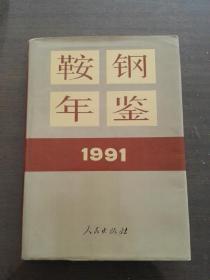 鞍钢年鉴1991