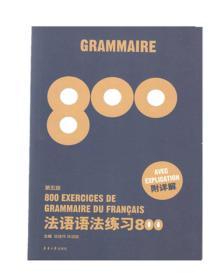 法语语法练习800(第五版)