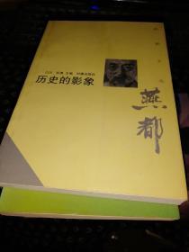 燕都文丛——历史的影像