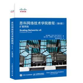 思科网络技术学院教程第6版扩展网络