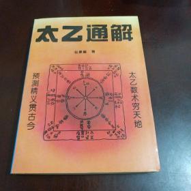 太乙通解    A2(2一260)