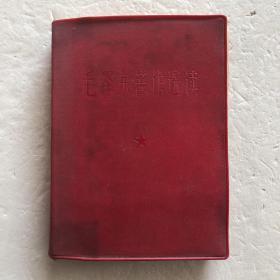 1967年 毛泽东著作选读 红塑皮(全店满30元包挂刷,满100元包快递,新疆青海西藏港澳台除外)