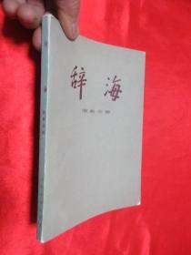辞海      【宗教分册 】