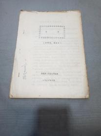 1985年奉化县龙舞写作组编写的(龙舞)(图文并茂)