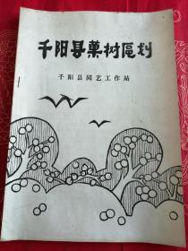 千阳县果树区划