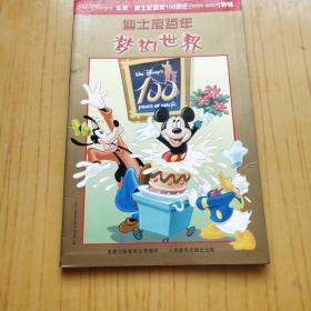 迪士尼百年 梦幻世界