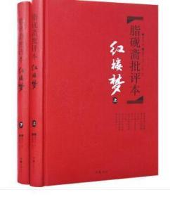 文学名著:脂砚斋批评本·红楼梦(套装上下册 精品珍藏版)