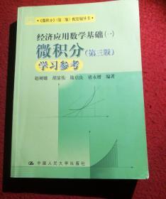 《微积分》(第三版)配套教辅书·经济应用数学基础(一):微积分学习参考(第三版)