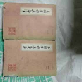 王谿生诗集笺注》上下册,1979年上海古籍出版社一版一印