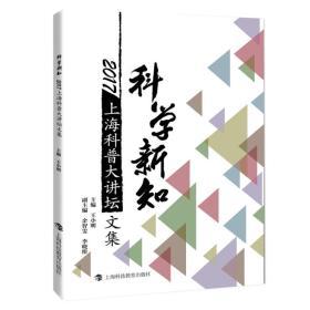 科学新知:2017上海科普大讲坛文集 作家作品集 安徽美术出版社
