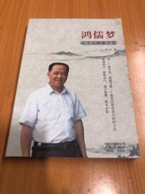鸿儒梦七十六例教子书