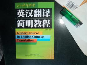 英汉翻译简明教程