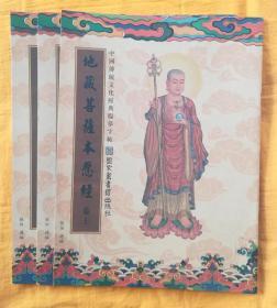 《地藏菩萨本愿经》中国传统文化经典临摹字贴/抄经本手抄本