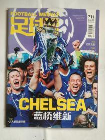 足球周刊(2017.05.23/总711期)(★-书架5)