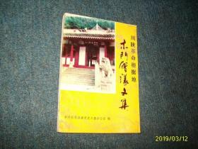 川陕革命根据地--木门会议文集(附人物近照及资料照片14幅)