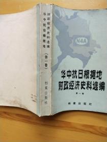 华中抗日根据地财政经济史料选编 第一卷
