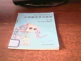小学数学学习指  第三册