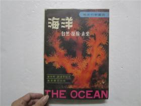 1980年16开精装本 万里科学图鉴《海洋》自然,探索,未来