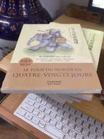 八十天环游地球 全译本经典名著 教育部语文新课标必读推荐丛书