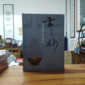 玄之妙——福建宋元黑釉瓷
