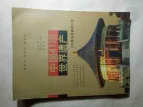 中国41项世界遗产 中国名胜巅峰之旅