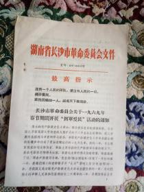 文革资料: 长沙市革命委员会文件  (69)003号