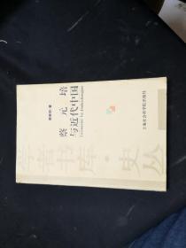 蔡元培与近代中国