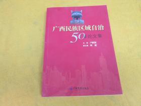 广西民族区域自治50年论文集——书比较干净,如图