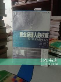 职业经理人的权威:莎士比亚论管理艺术【一版一印、仅6100册】
