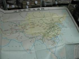 汉代中外交通图(中学历史教学参考挂图)