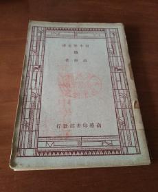 新中学文库:酸