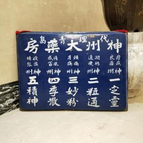 民国搪瓷牌神州大药房广告牌宣传门牌中医药文化收藏